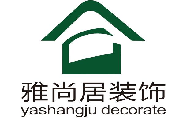 贵州雅尚居装饰有限公司 - 贵阳装修公司