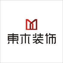 湖南东木大宅装饰设计工程有限公司