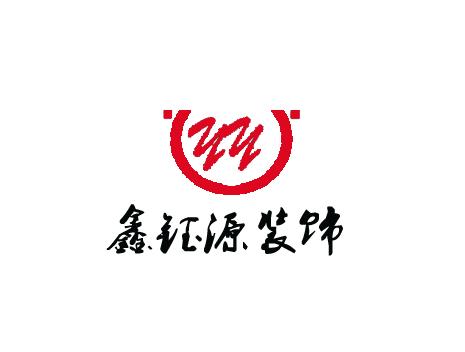 泰州市鑫钰源装饰工程有限公司