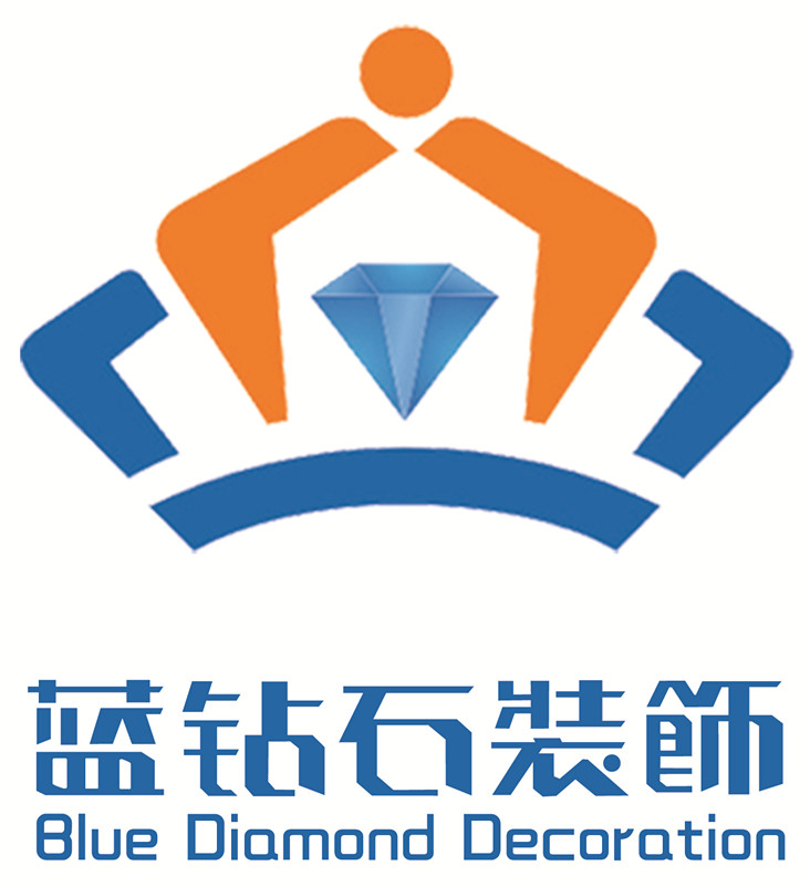 烟台蓝钻石装饰设计工程有限公司