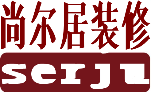 江西省尚尔居装修设计有限公司 - 南昌装修公司