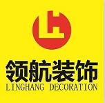 深圳领航装饰设计工程有限公司 - 深圳装修公司