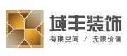 广州域丰装饰工程有限公司合肥分公司
