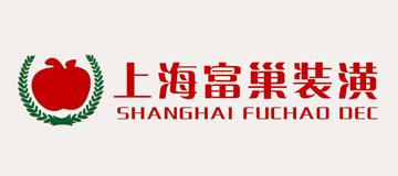 上海富巢装饰有限公司