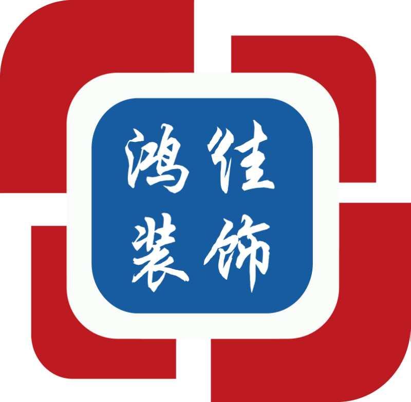 鸿徍装饰工程有限公司