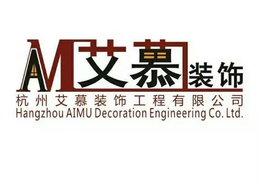 杭州艾慕装饰工程有限公司