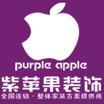 西安紫苹果装饰工程有限公司