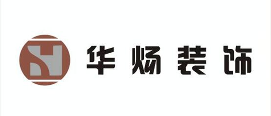 广州华炀装饰有限公司