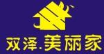 河南双泽美丽家建筑工程有限公司