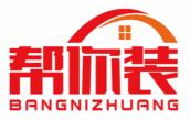 北京帮你装装饰工程有限公司