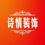 重庆诗情装饰南岸店 - 重庆装修公司