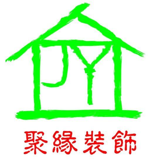 广西南宁聚缘装饰有限公司