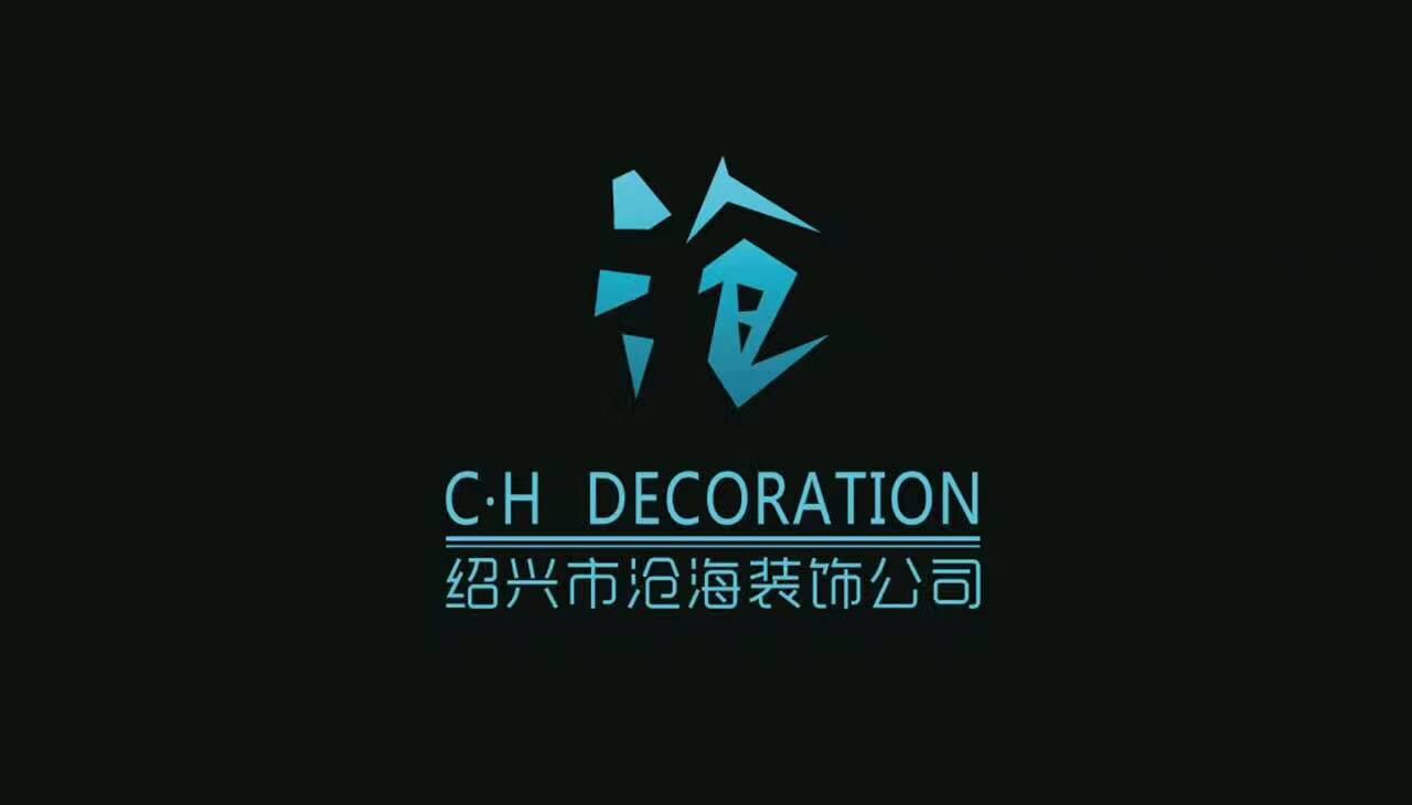 绍兴市沧海装饰工程有限公司