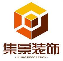 东莞市集景装饰设计工程有限公司 - 东莞装修公司