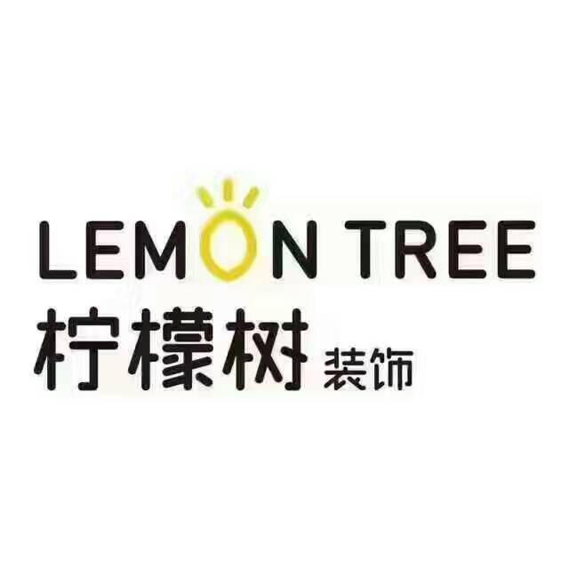 衡阳柠檬树装饰设计工程有限公司