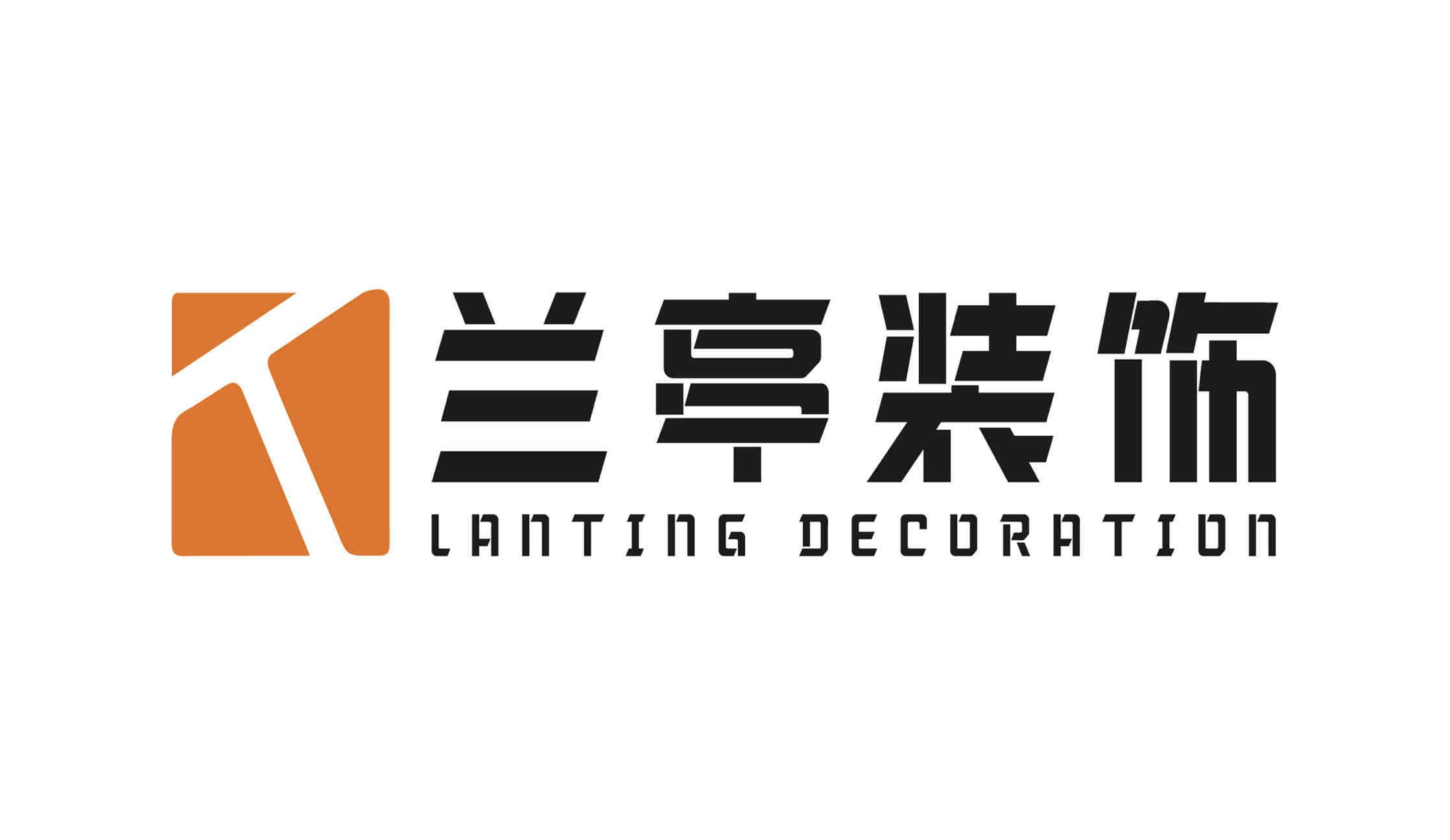 中山市兰亭装饰设计工程有限公司 - 中山装修公司