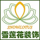 潍坊雪莲花装饰工程有限公司