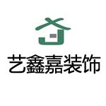 济南艺鑫嘉装饰工程有限公司