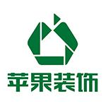 江西苹果装饰设计工程有限公司