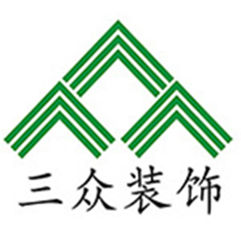 武汉三众装饰工程有限公司