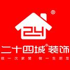 北京二十四城装饰昆明分公司 - 昆明装修公司