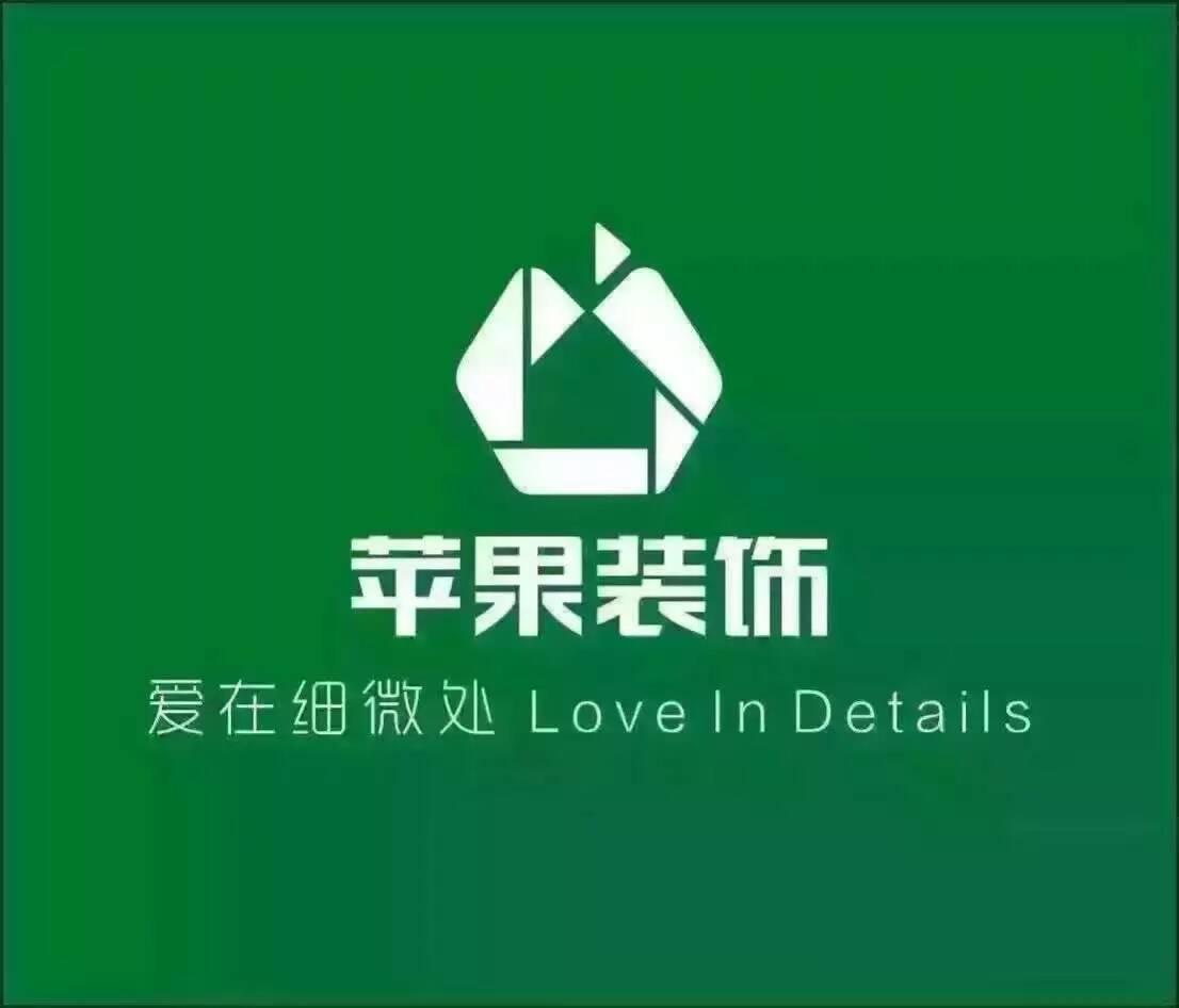 上海苹果装饰