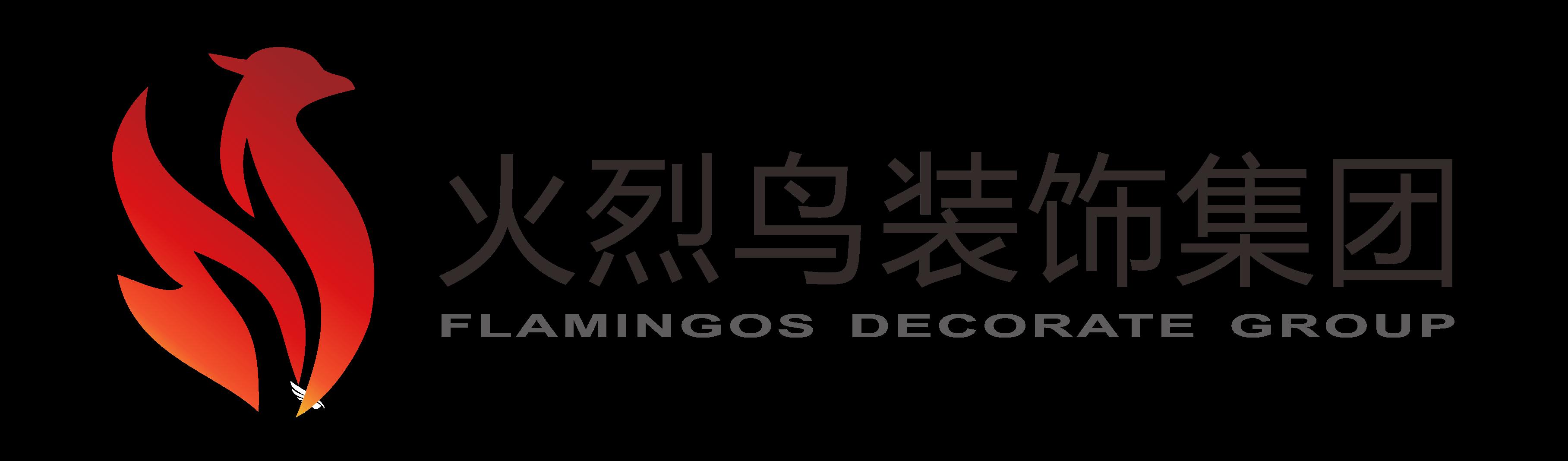 广西火烈鸟装饰工程有限公司