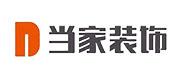 苏州当家装饰设计工程有限公司
