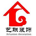 中山市艺联装饰设计有限公司