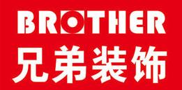 重庆兄弟装饰公司,兄弟装饰店面电话:15723223732