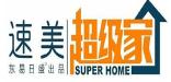 重庆速美超级家装饰设计有限公司