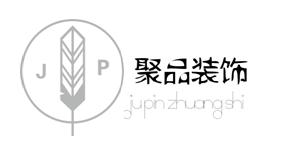宁波市鄞州聚品装饰设计工程有限公司