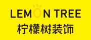 济南柠檬树装饰设计工程有限公司