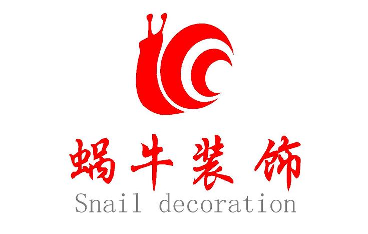 常州蜗牛装饰设计有限公司