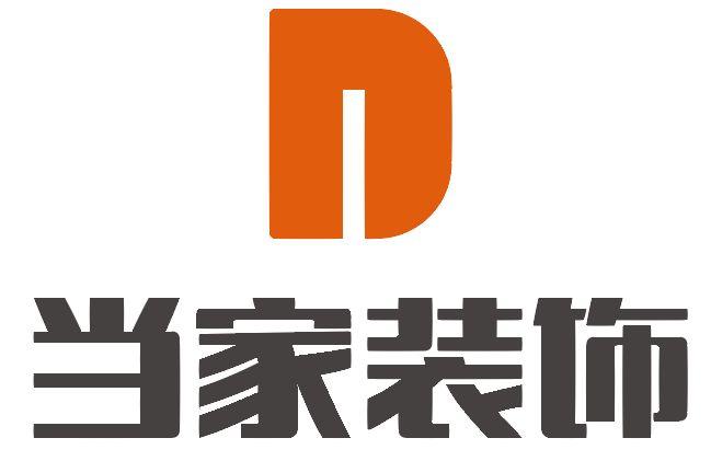 天津当家装饰设计工程有限公司