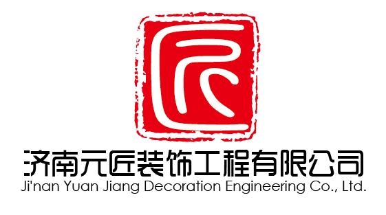 济南元匠装饰工程有限公司