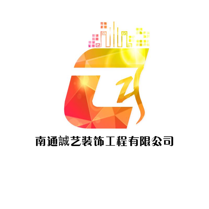 南通诚艺装饰工程有限公司