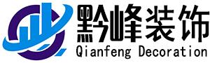 贵州黔峰装饰工程有限责任公司