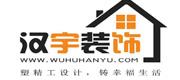 芜湖汉宇装饰 - 芜湖装修公司
