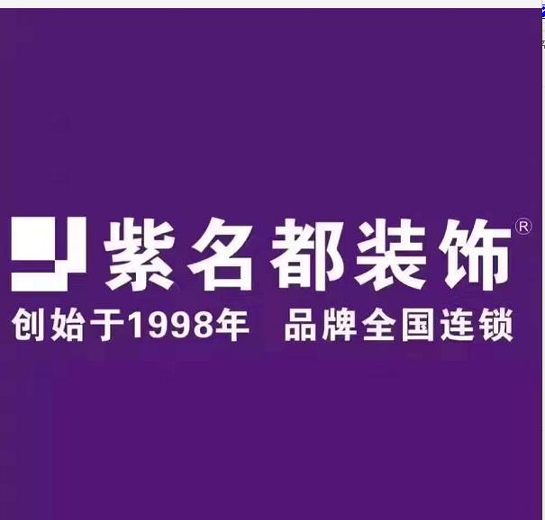 嘉兴紫名都装饰有限公司