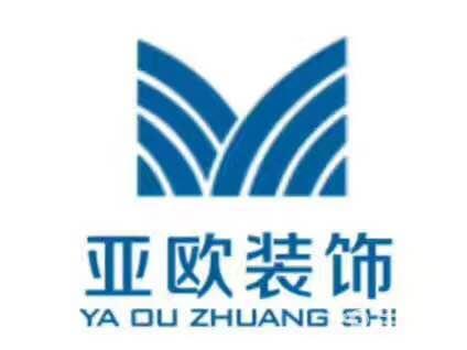 天津市亚欧装饰工程有限公司