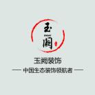苏州玉阙装饰设计 - 苏州装修公司