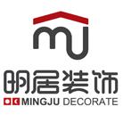 黑龙江明居装饰工程有限公司