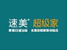 速美超级家装饰有限公司 - 南京装修公司