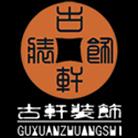河南古轩装饰设计工程有限公司 - 郑州装修公司