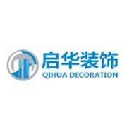 芜湖启华装饰工程有限公司 - 芜湖装修公司
