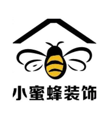 天津小蜜蜂装饰工程有限责任公司