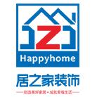 居之家装饰工程有限公司 - 成都装修公司