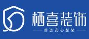 上海栖喜装饰