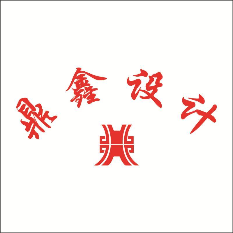 泰州鼎鑫设计